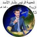 أبو باسل الأسدي (@0935275053) Twitter