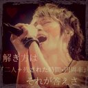 山田 樹 (@11Uverworld) Twitter