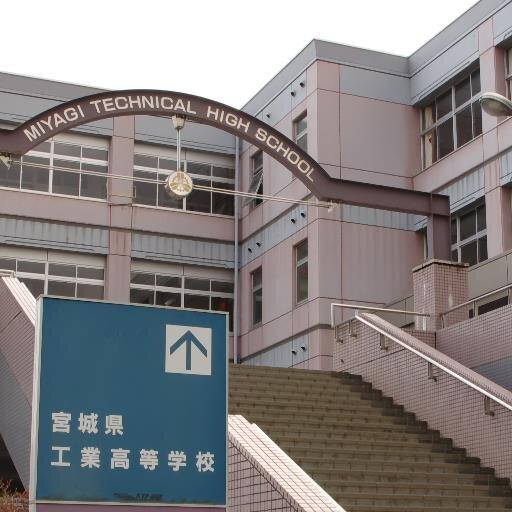 高校 宮城 県 工業