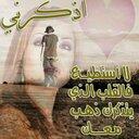 همس الحنين (@09d8507455dc498) Twitter