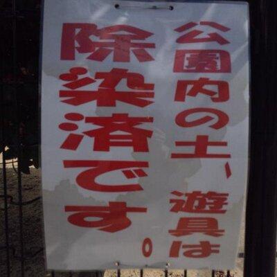 馬陵公園 あっぱ口開けてると、口に入って来るよ   fukushima https://t.co/rB4jBcC15b