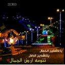 علي الشهري (@053543Aliali) Twitter