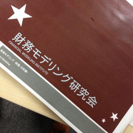 財務モデリング研究会