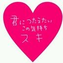 気持ち伝え隊 (@0106DONGURI) Twitter