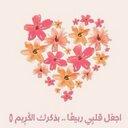 Ghadah (@11Ghadah123) Twitter