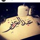 abdulaziz absher (@0544606601) Twitter