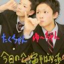 たくわんーー!☆ (@01030320) Twitter
