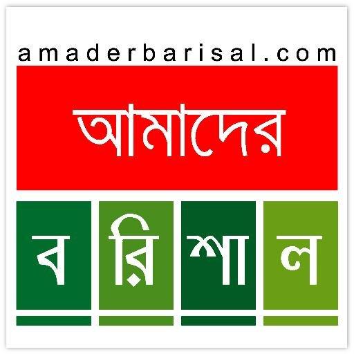 Amader Barishal