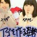 山田 和希 (@0309yuudai) Twitter