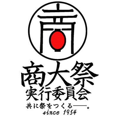 兵庫県立大学 商大祭実行委員会 ...
