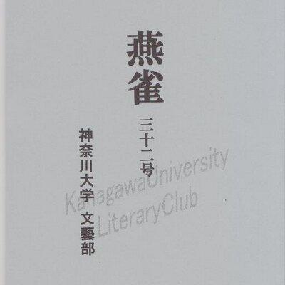 神奈川大学文藝部 (@ku_bungei) ...