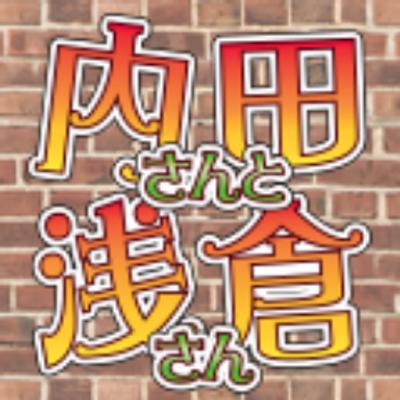 【今夜21:30】『内田さんと浅倉さん』第181回が超A&G+にて放送です!10月22日のイベントに向けてゆっくりまったりテンション上げていきましょう!よろしくお願いいたします!!  内田さんと浅倉さん https://t.co/iYYl1EJczK
