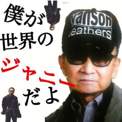 ジャニー喜多川ヒロむンむンbot ...