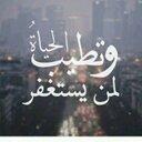 استغفرالله العظيم (@0542f61747af401) Twitter
