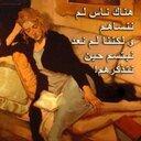 باسم شوشه (@0568237195) Twitter