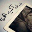 haloom يارب لك الحمد (@11_halom) Twitter
