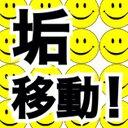 垢移動 (@0922___K) Twitter