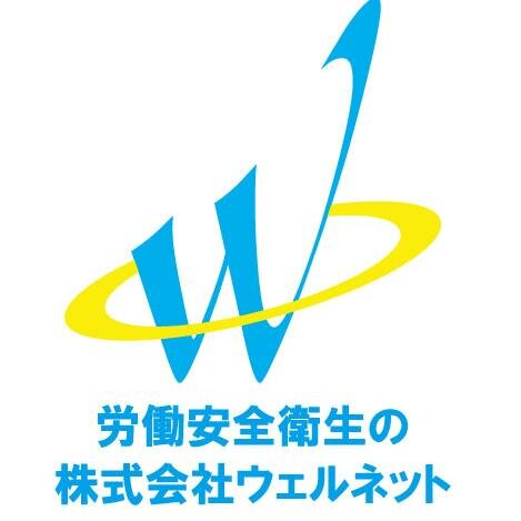 ネット ウェル 株式会社ウェルネストコミュニケーションズ