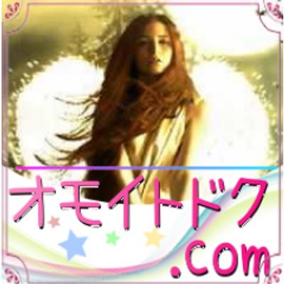 オモイトドク.com @omoi_todoku