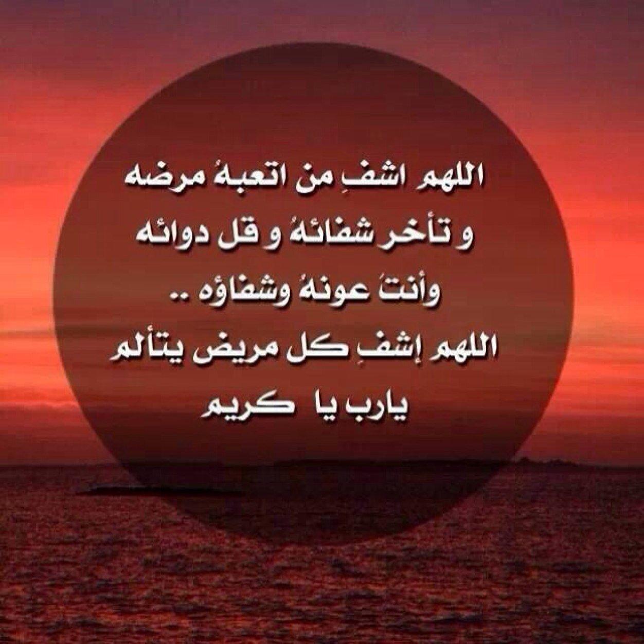 اللهم اشفي كل مريض Mohammed20h14 Twitter