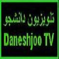 Daneshjoo TV