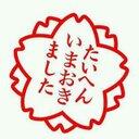 あ (@0322_yuuta) Twitter