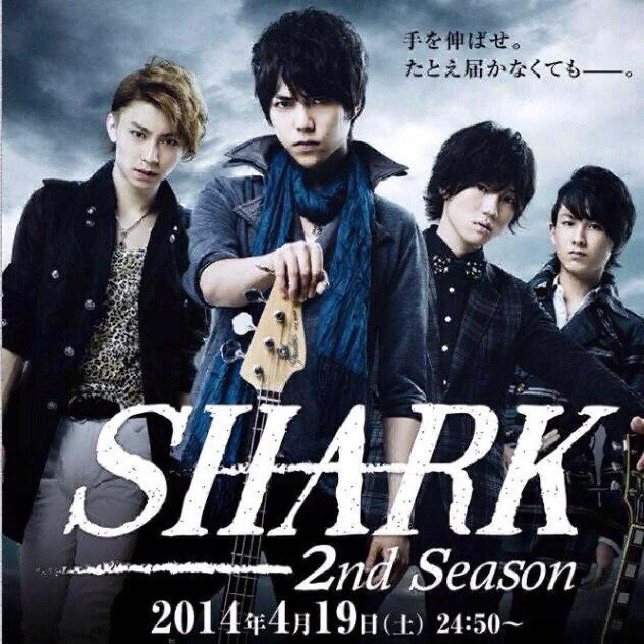 ドラマ「SHARK2」bot