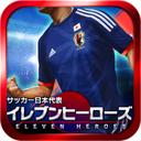サッカー日本代表イレブンヒーローズ (@11heroesJP) Twitter