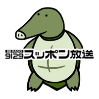 9129スッポン放送