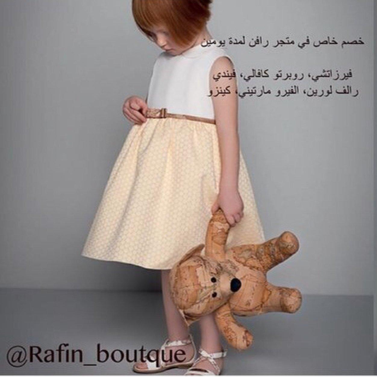 80b71fab6 ملابس أطفال ماركات (@RAFIN_BOUTQUE) | Twitter