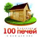 100-pechey.ru (@100Pechey) Twitter