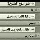 الله آاقوى (@0553110296) Twitter