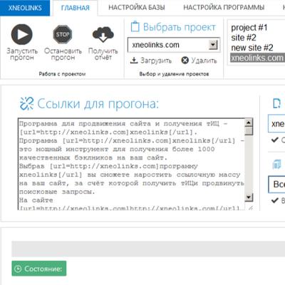 Программа для прогона по сайтам создание сайта в папке