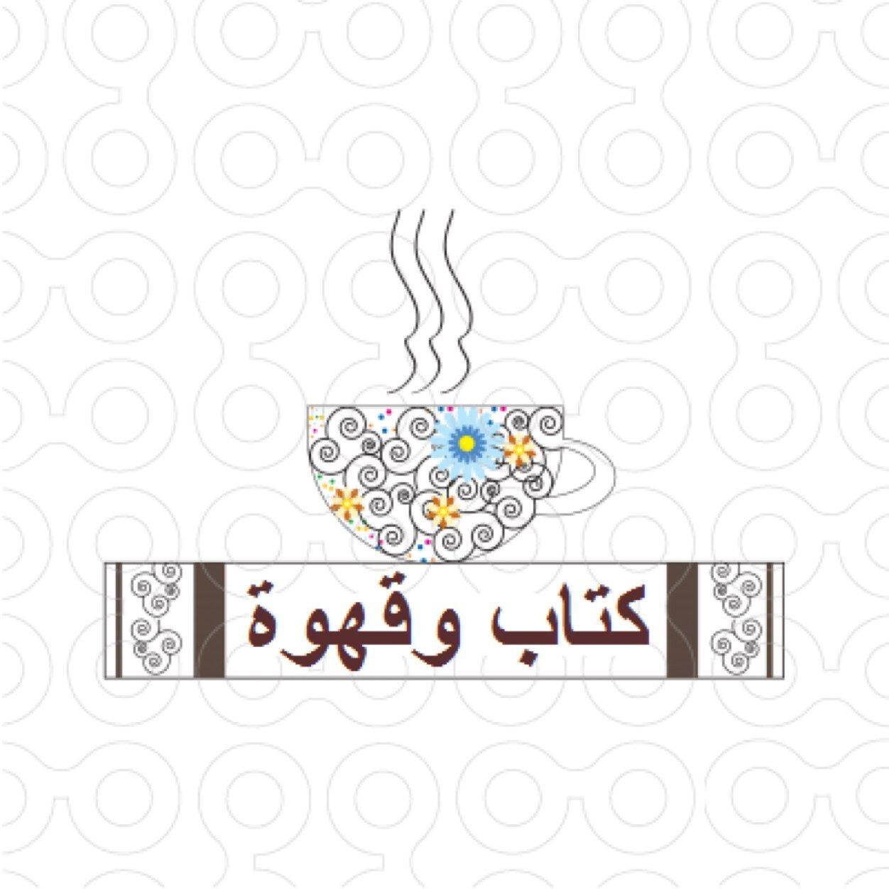 كتاب انترنتيون سعوديون