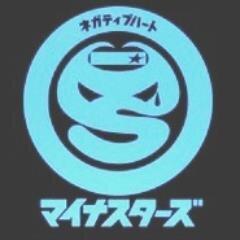 マイナスターズ (@MINUSTARS_bot) | Twitter