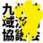 九州地域演劇協議会