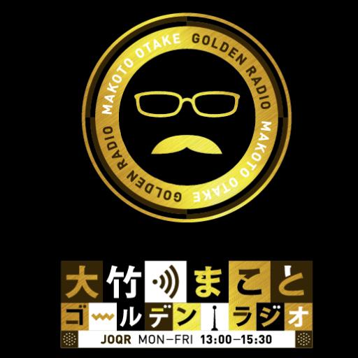 ラジオ ゴールデン 大竹 まこと