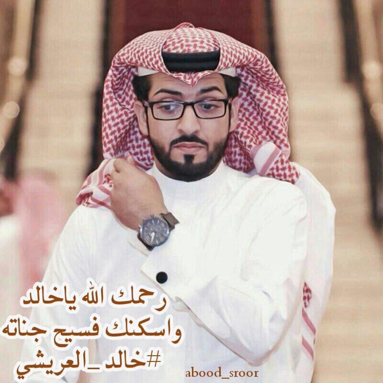 مكان جنازة الاعلامي خالد عريشي يوم الاربعاء 8-7-1435