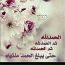 اللهم  لك  الحمد  (@00fa6e23d53e4c2) Twitter