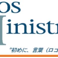 Logos Ministries