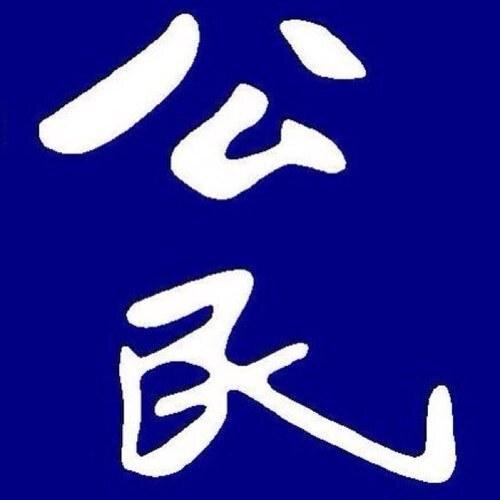 中国公民运动