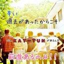菜摘☆KAT-TUN∞エイト∞JUMP☆ (@0924natsmi) Twitter