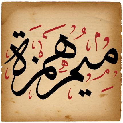 ميـم همزة Meem Hamza