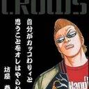 ☆CROWS☆ (@0621kimura1) Twitter