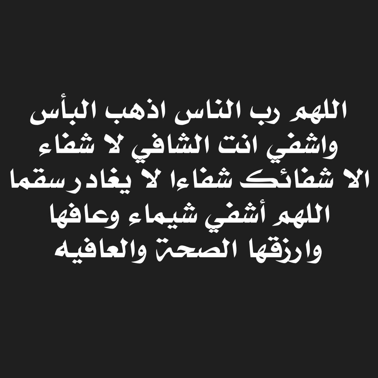 اللهم اشفي شيماء Do3aaaa Twitter