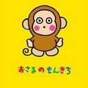monkey (@0127rinda) Twitter