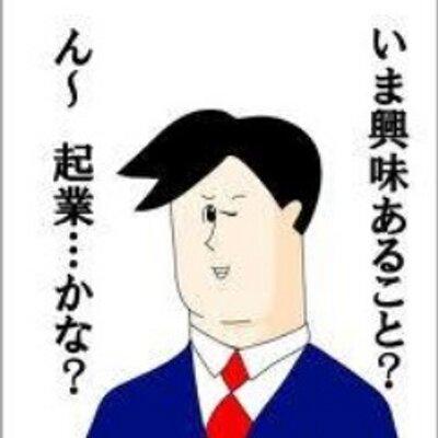 意識高い系BOT (@ISHIKI_UP)   T...