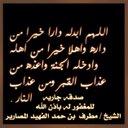 صدقة جارية لمطرف حمد (@11roh11) Twitter