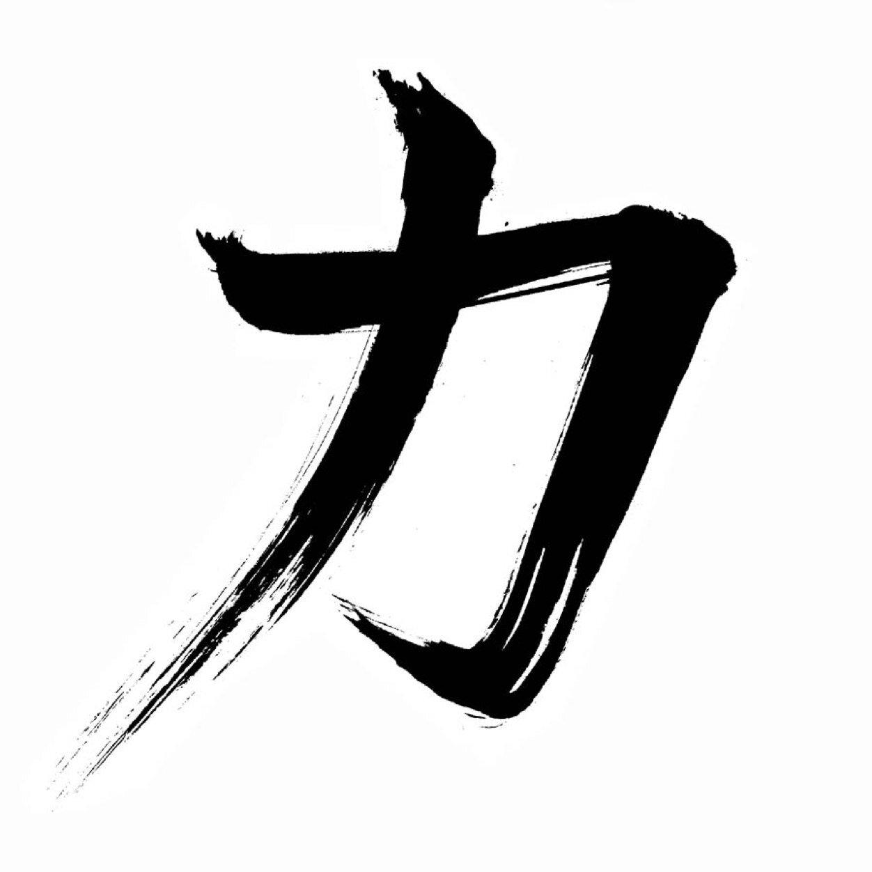 Chikara KarateWirral on Twitter: