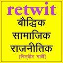 नेपाली रिट्विट